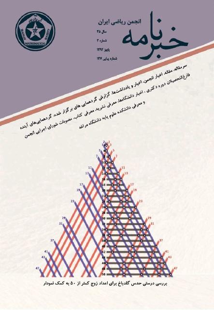 جلد خبرنامه